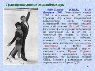 * Тринадцатые Зимние Олимпийские игры Лейк-Плэсид (США), 13-24 февраля 1980.