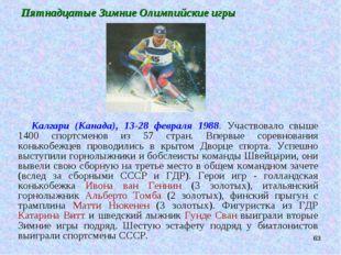 * Пятнадцатые Зимние Олимпийские игры Калгари (Канада), 13-28 февраля 1988. У
