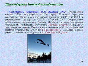 * Шестнадцатые Зимние Олимпийские игры Альбервилль (Франция), 8-23 февраля 19