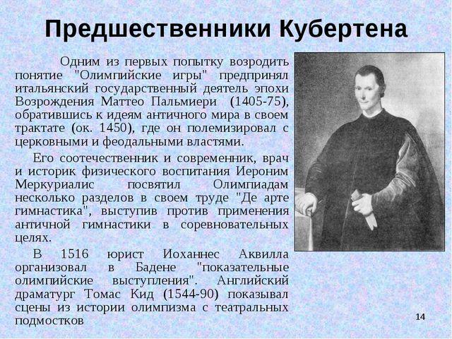 """* Предшественники Кубертена Одним из первых попытку возродить понятие """"Олимп..."""