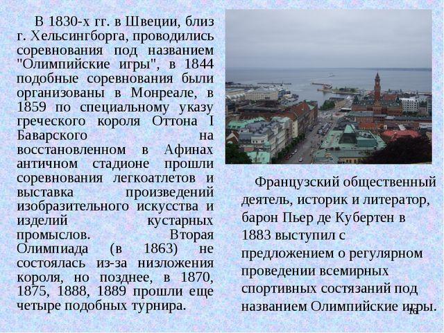 * В 1830-х гг. в Швеции, близ г. Хельсингборга, проводились соревнования под...