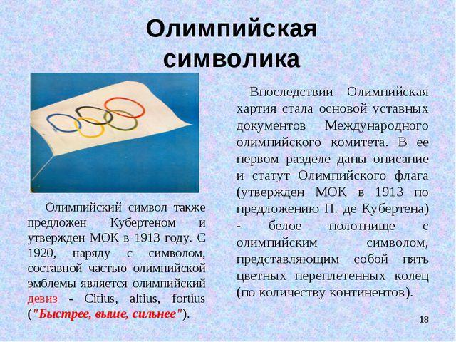 * Олимпийская символика Олимпийский символ также предложен Кубертеном и утвер...