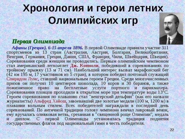 * Хронология и герои летних Олимпийских игр Первая Олимпиада Афины (Греция),...
