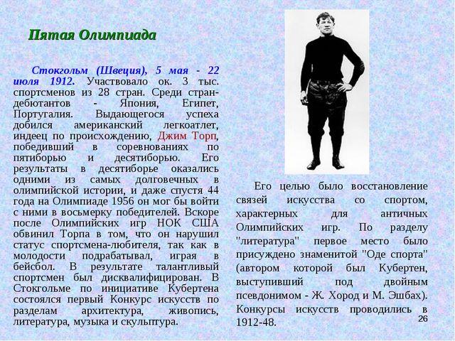 * Пятая Олимпиада Стокгольм (Швеция), 5 мая - 22 июля 1912. Участвовало ок. 3...