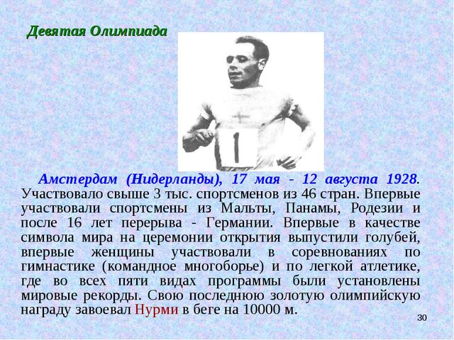 * Девятая Олимпиада Амстердам (Нидерланды), 17 мая - 12 августа 1928. Участво...