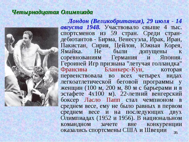 * Четырнадцатая Олимпиада Лондон (Великобритания), 29 июля - 14 августа 1948....