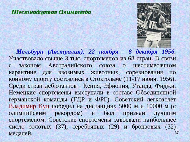 * Шестнадцатая Олимпиада Мельбурн (Австралия), 22 ноября - 8 декабря 1956. Уч...