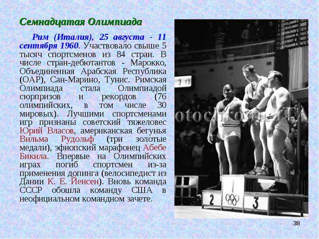* Семнадцатая Олимпиада Рим (Италия), 25 августа - 11 сентября 1960. Участвов...