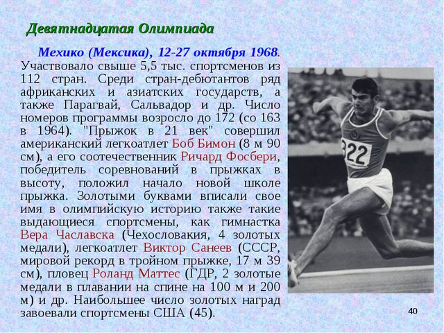 * Девятнадцатая Олимпиада Мехико (Мексика), 12-27 октября 1968. Участвовало с...