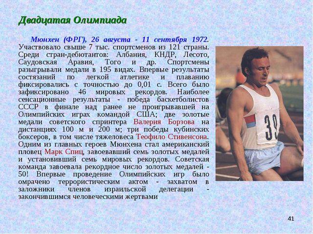 * Двадцатая Олимпиада Мюнхен (ФРГ), 26 августа - 11 сентября 1972. Участвовал...