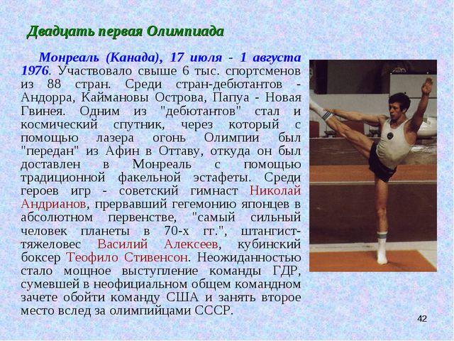 * Двадцать первая Олимпиада Монреаль (Канада), 17 июля - 1 августа 1976. Учас...