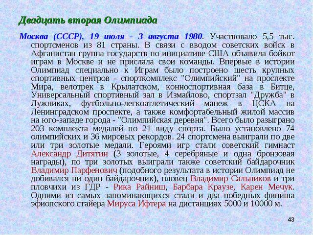 * Двадцать вторая Олимпиада Москва (СССР), 19 июля - 3 августа 1980. Участвов...