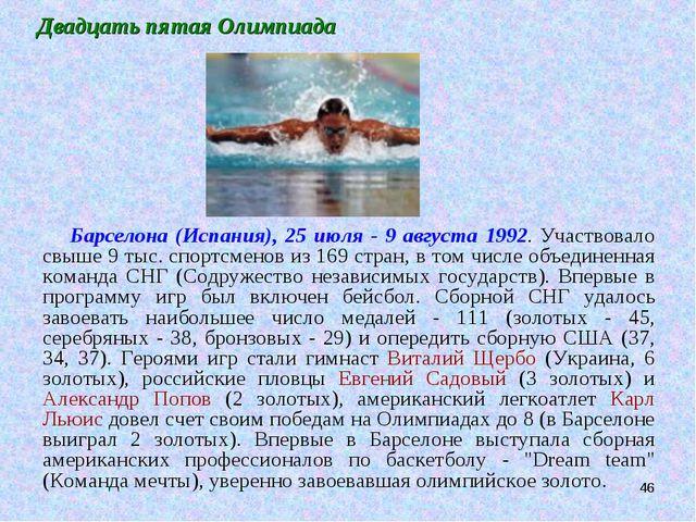 * Двадцать пятая Олимпиада Барселона (Испания), 25 июля - 9 августа 1992. Уча...