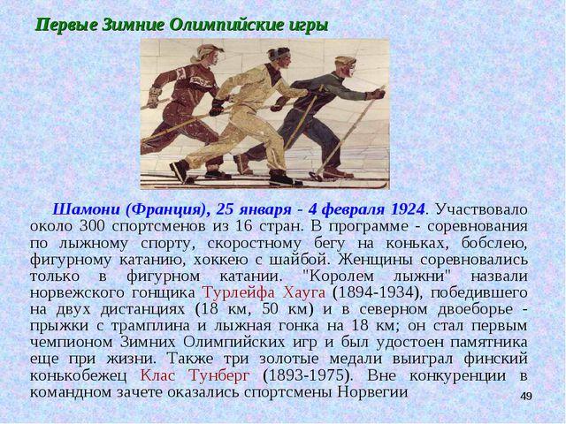 * Первые Зимние Олимпийские игры Шамони (Франция), 25 января - 4 февраля 1924...