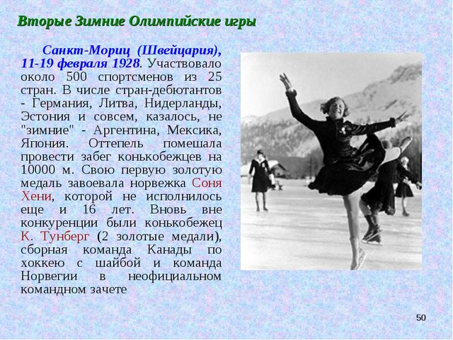 * Вторые Зимние Олимпийские игры Санкт-Мориц (Швейцария), 11-19 февраля 1928....