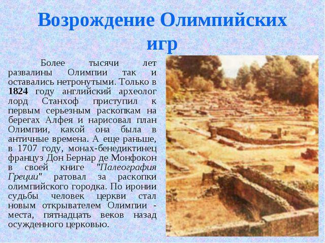 * Возрождение Олимпийских игр Более тысячи лет развалины Олимпии так и остав...