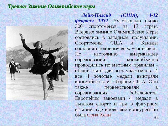 * Третьи Зимние Олимпийские игры Лейк-Плэсид (США), 4-12 февраля 1932. Участв...