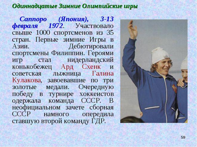 * Одиннадцатые Зимние Олимпийские игры Саппоро (Япония), 3-13 февраля 1972. У...