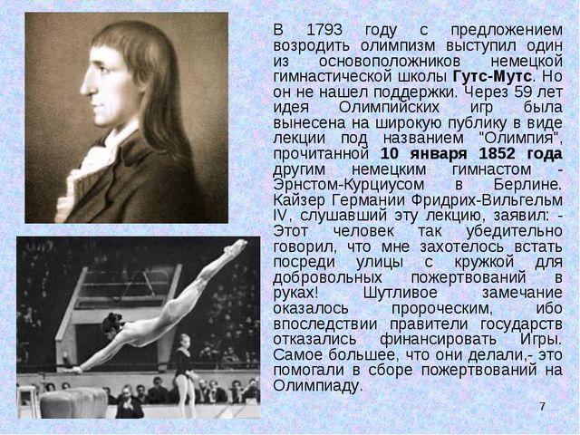 * В 1793 году с предложением возродить олимпизм выступил один из основоположн...