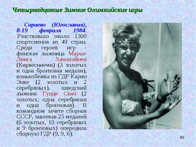 * Четырнадцатые Зимние Олимпийские игры Сараево (Югославия), 8-19 февраля 198...