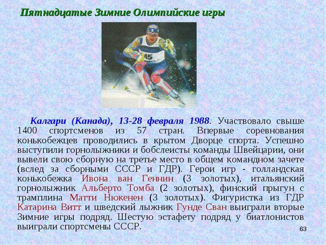 * Пятнадцатые Зимние Олимпийские игры Калгари (Канада), 13-28 февраля 1988. У...