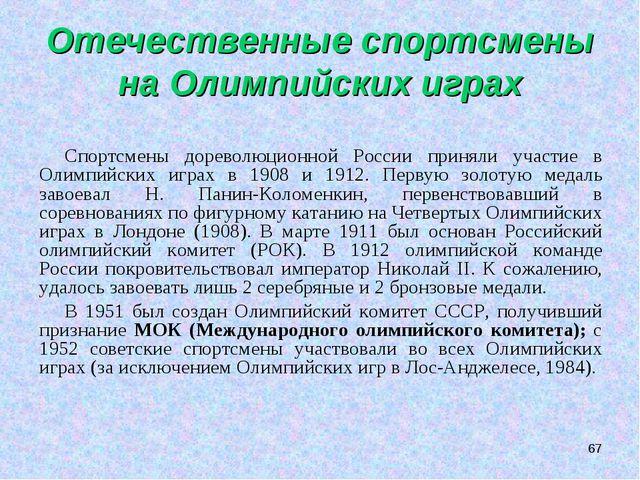 * Отечественные спортсмены на Олимпийских играх Спортсмены дореволюционной Ро...