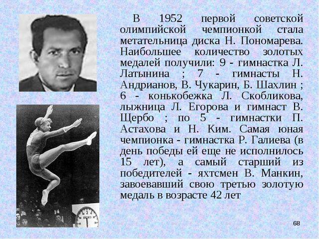 * В 1952 первой советской олимпийской чемпионкой стала метательница диска Н....