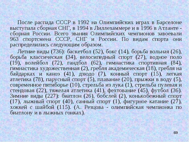 * После распада СССР в 1992 на Олимпийских играх в Барселоне выступала сборна...