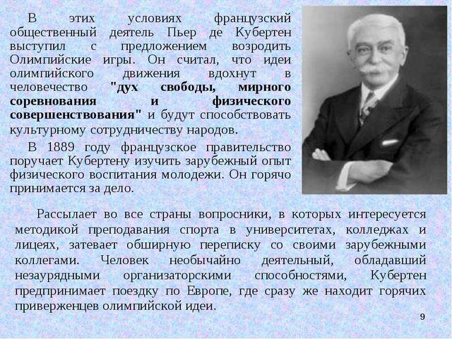 * Рассылает во все страны вопросники, в которых интересуется методикой препод...