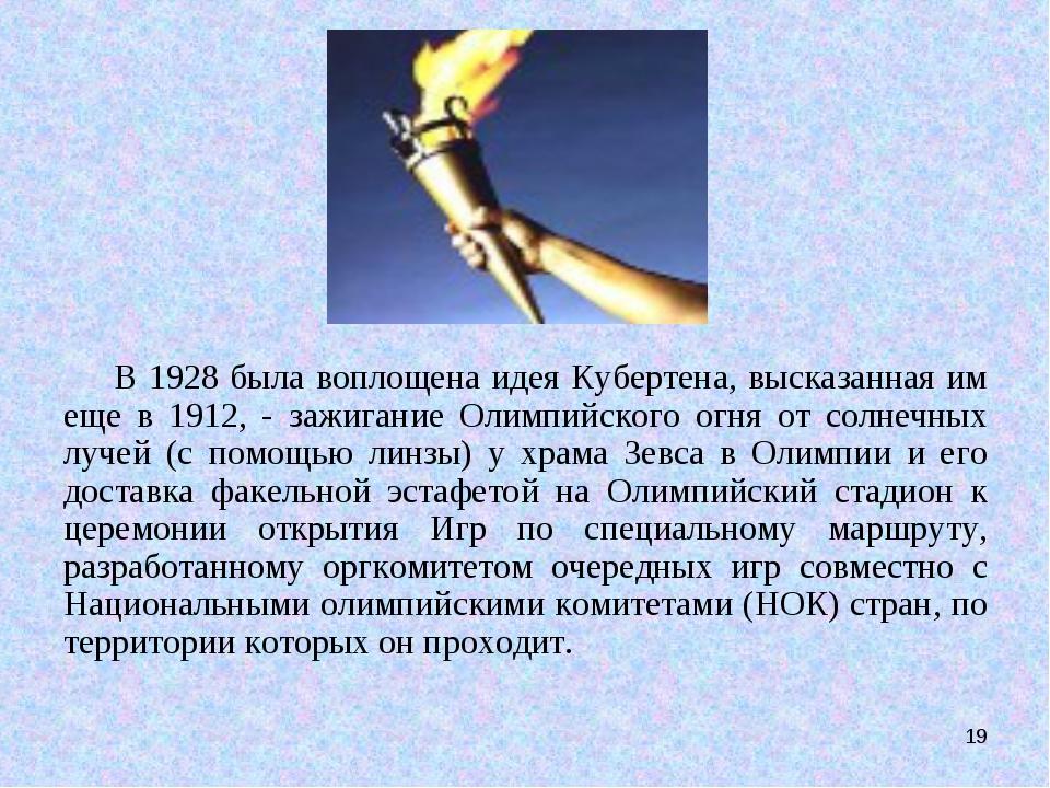 * В 1928 была воплощена идея Кубертена, высказанная им еще в 1912, - зажигани...