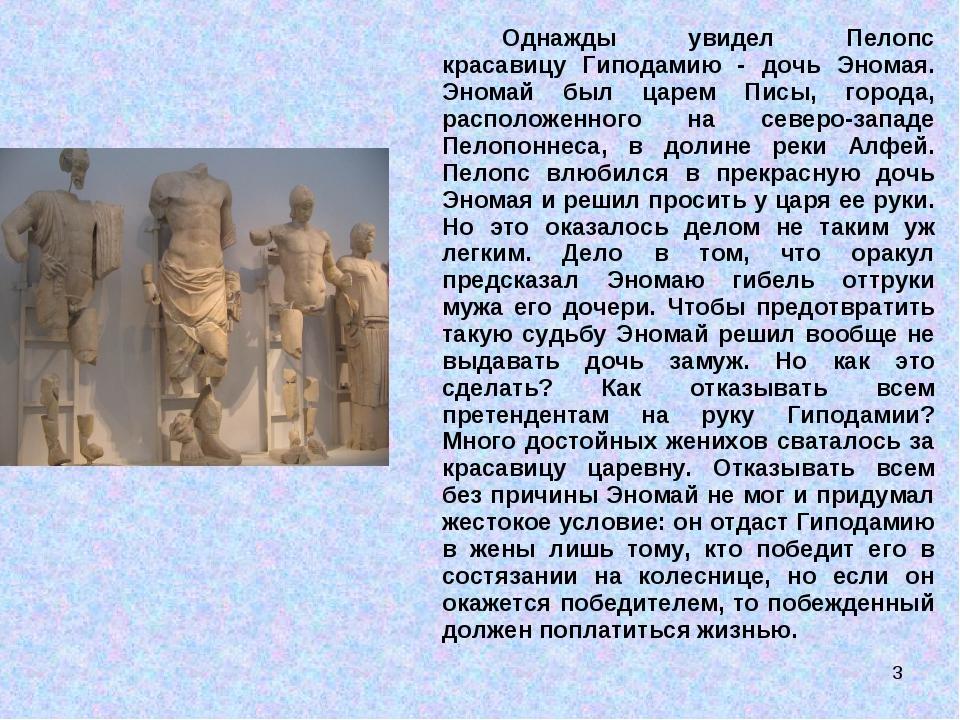 * Однажды увидел Пелопс красавицу Гиподамию - дочь Эномая. Эномай был царем...