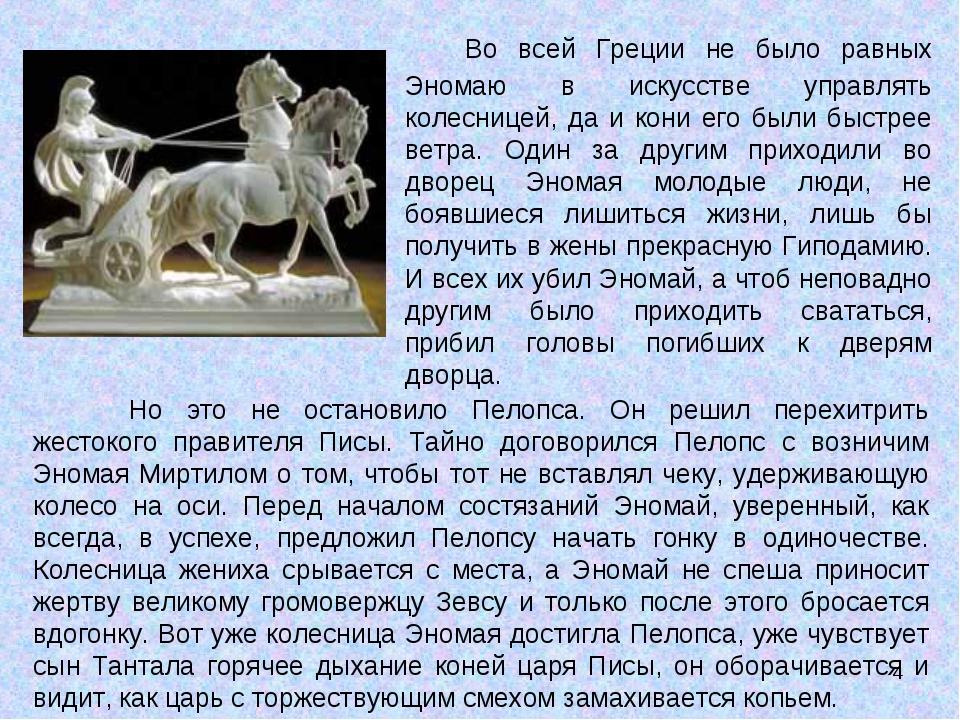 * Во всей Греции не было равных Эномаю в искусстве управлять колесницей, да...