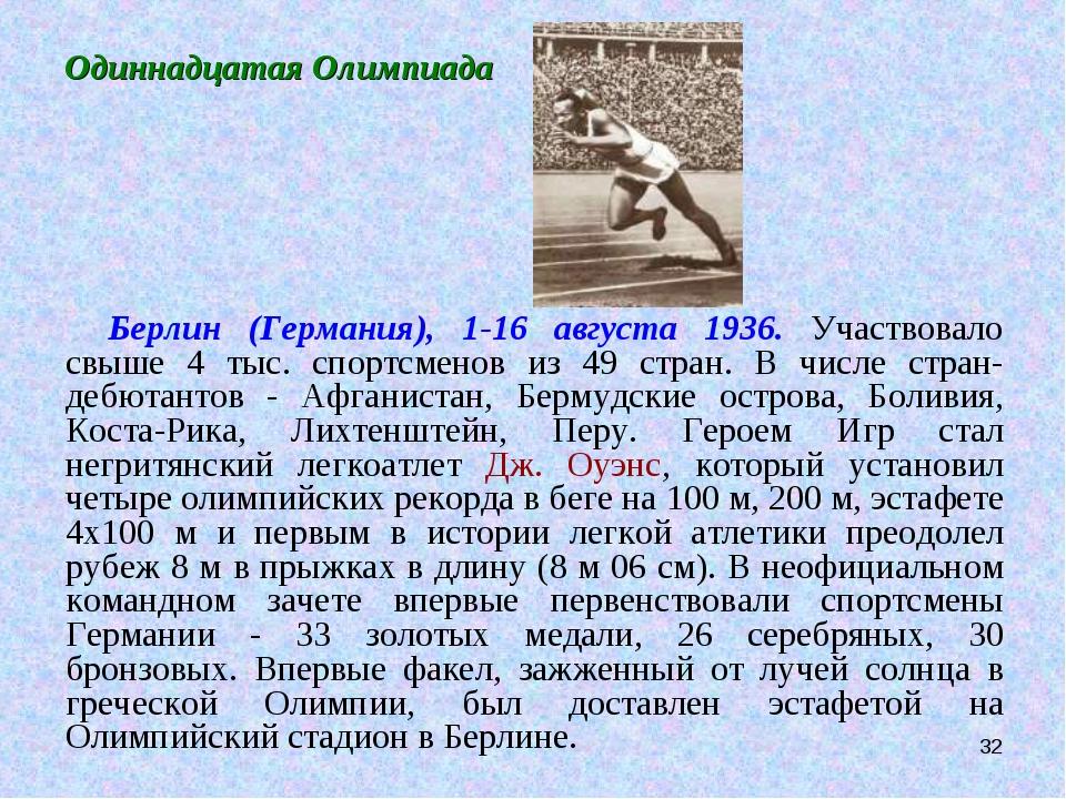 * Одиннадцатая Олимпиада Берлин (Германия), 1-16 августа 1936. Участвовало св...