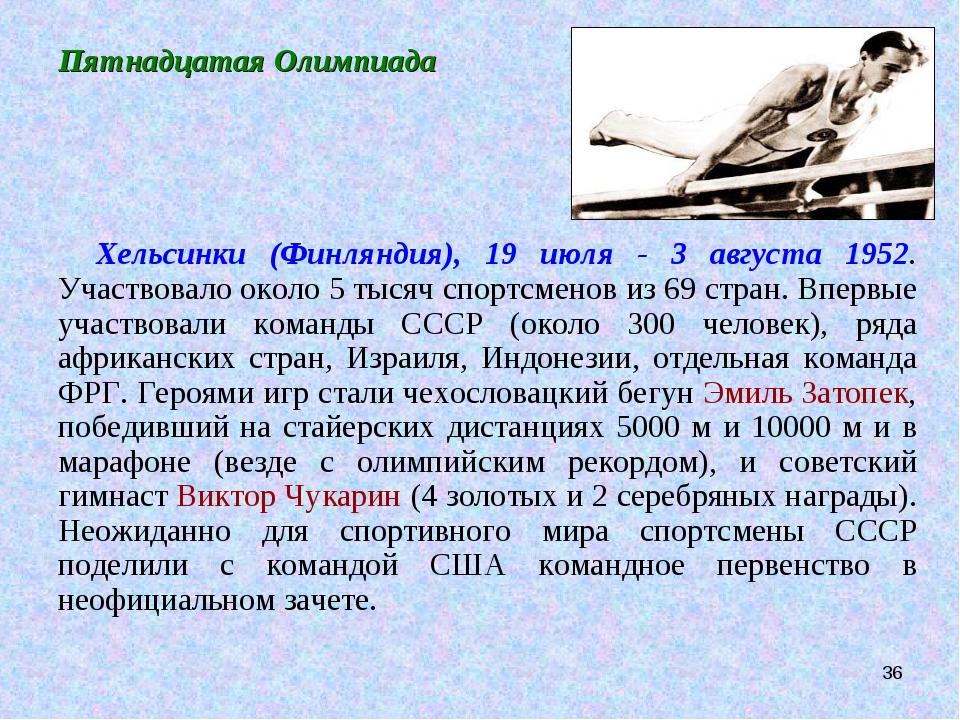 * Пятнадцатая Олимпиада Хельсинки (Финляндия), 19 июля - 3 августа 1952. Учас...