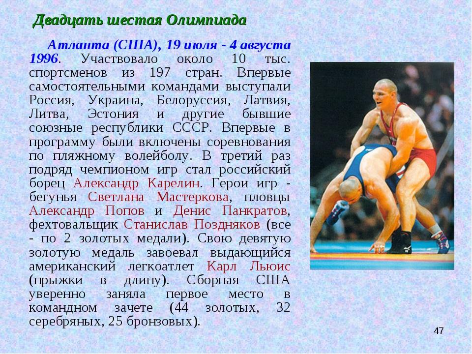 * Двадцать шестая Олимпиада Атланта (США), 19 июля - 4 августа 1996. Участвов...