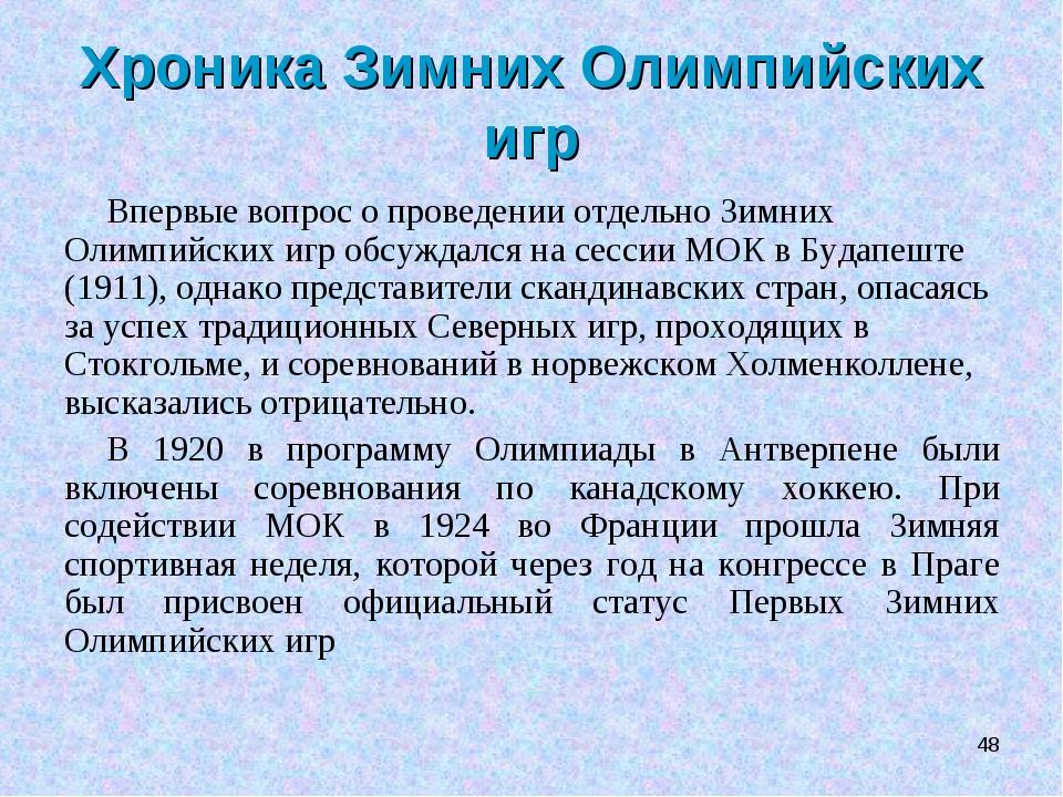 * Хроника Зимних Олимпийских игр Впервые вопрос о проведении отдельно Зимних...