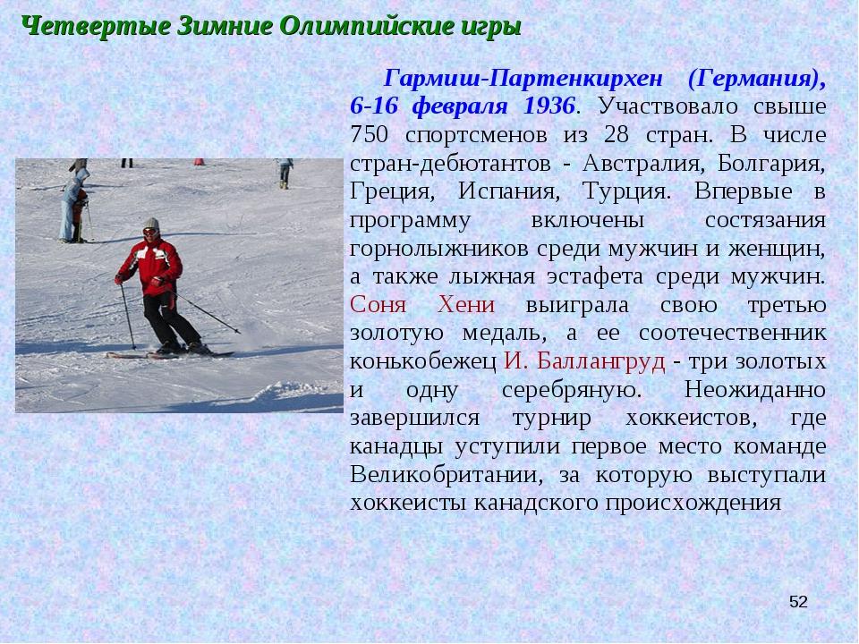 * Четвертые Зимние Олимпийские игры Гармиш-Партенкирхен (Германия), 6-16 февр...