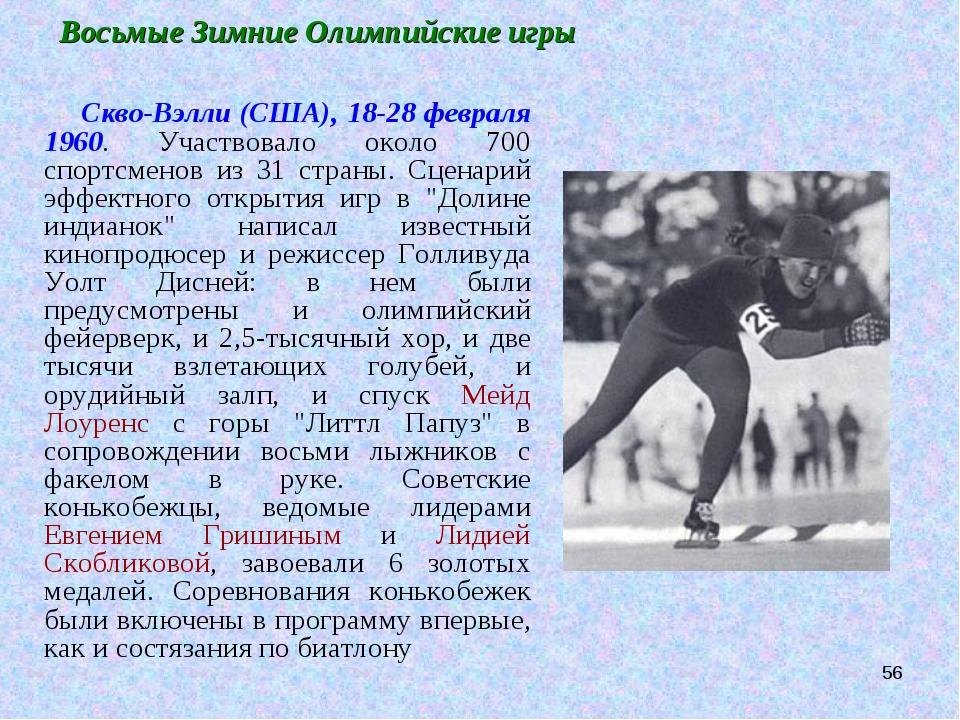 * Восьмые Зимние Олимпийские игры Скво-Вэлли (США), 18-28 февраля 1960. Участ...