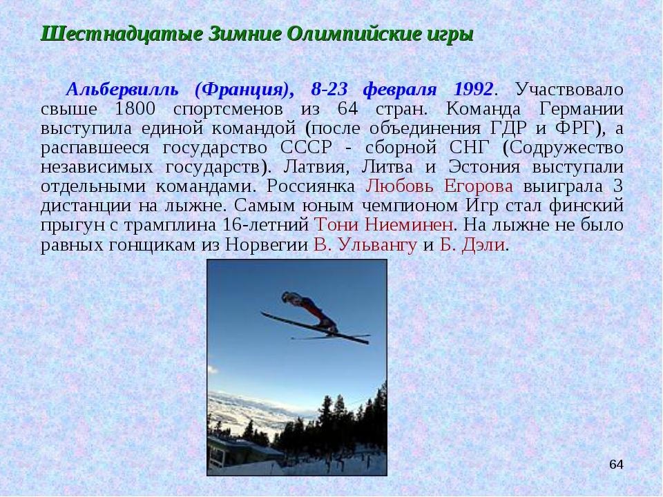 * Шестнадцатые Зимние Олимпийские игры Альбервилль (Франция), 8-23 февраля 19...