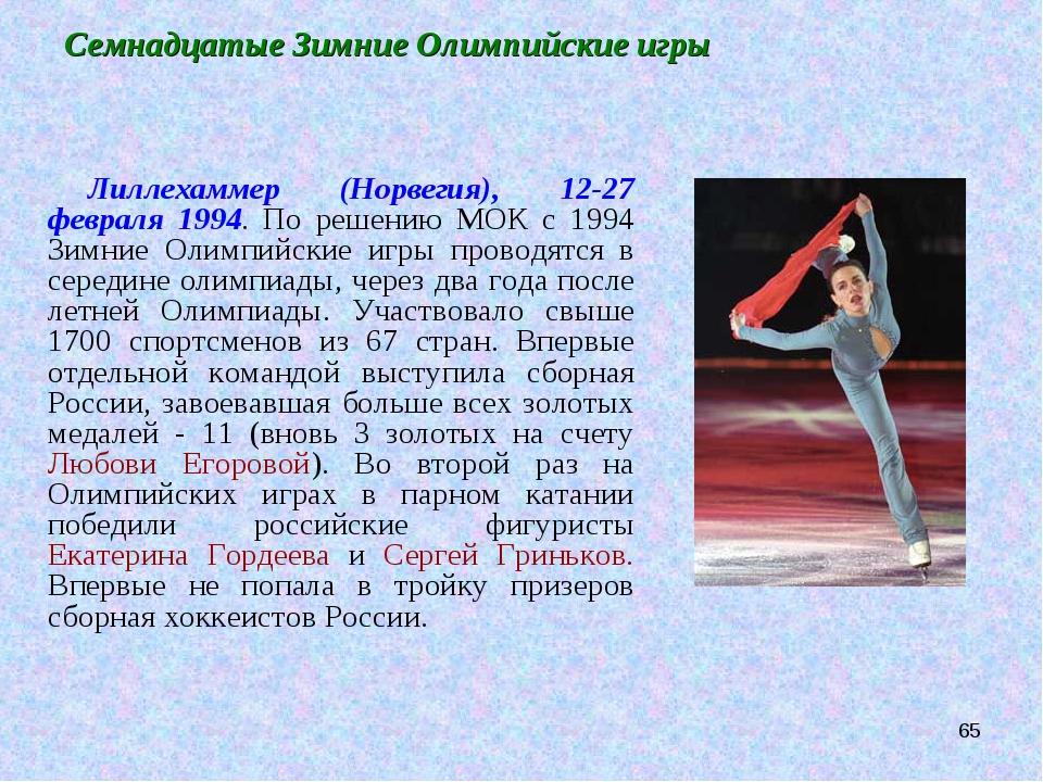 * Семнадцатые Зимние Олимпийские игры Лиллехаммер (Норвегия), 12-27 февраля 1...