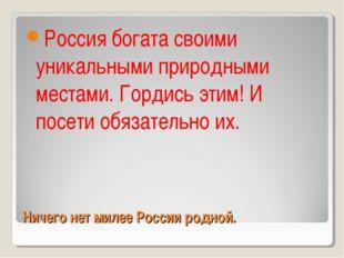 Ничего нет милее России родной. Россия богата своими уникальными природными м
