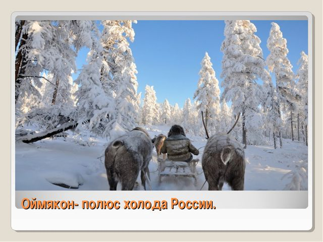 Оймякон- полюс холода России.