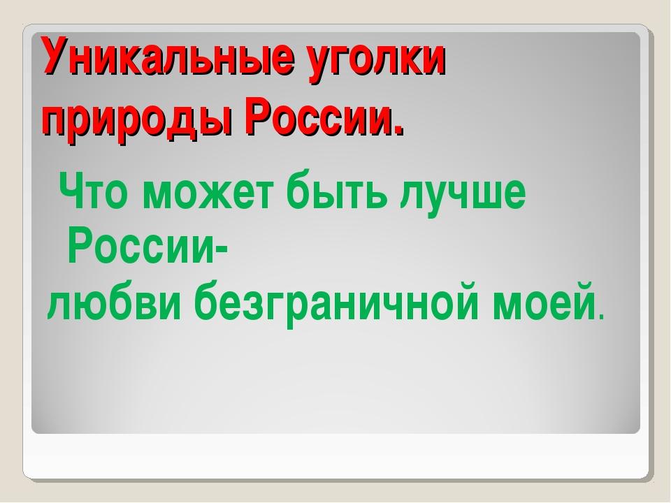 Уникальные уголки природы России. Что может быть лучше России- любви безграни...
