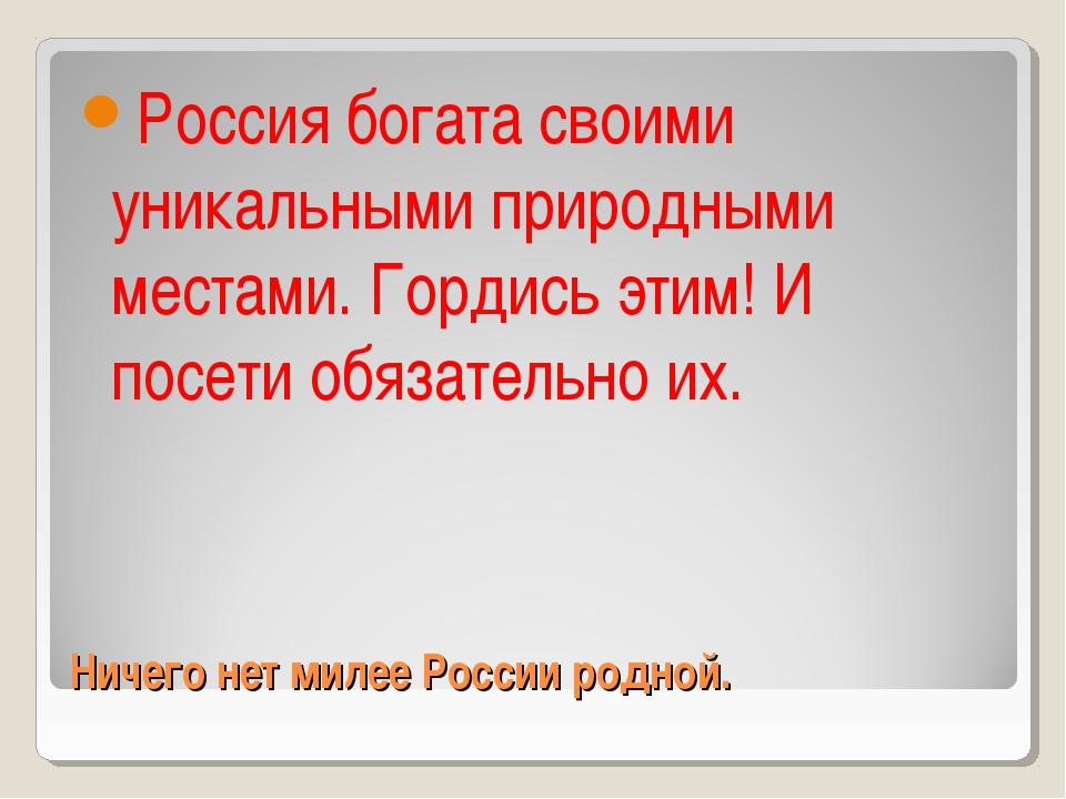 Ничего нет милее России родной. Россия богата своими уникальными природными м...