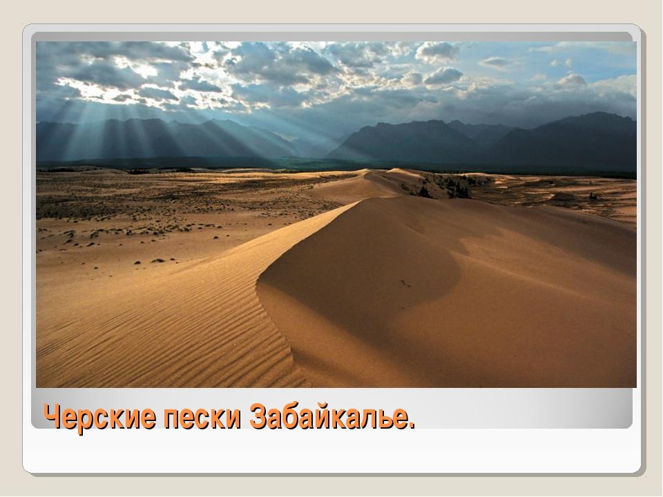 Черские пески Забайкалье.