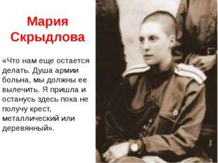Мария Скрыдлова «Что нам еще остается делать. Душа армии больна, мы должны ее