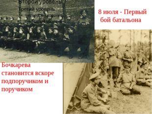 8 июля - Первый бой батальона Бочкарева становится вскоре подпоручиком и пору