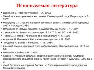 Используемая литература Драбкина Е. Навстречу бурям! – М., 1969; Октябрьское