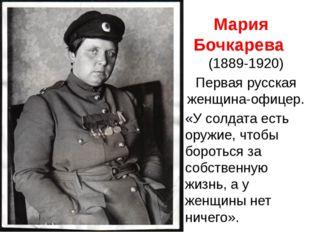 Мария Бочкарева (1889-1920) Первая русская женщина-офицер. «У солдата есть ор
