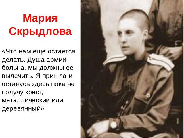 Мария Скрыдлова «Что нам еще остается делать. Душа армии больна, мы должны ее...